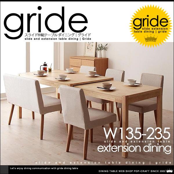 スライド式 カバーリング 伸縮 ダイニング【gride】グライド ダイニングテーブル ソファタイプ 6点セット W135-235【送料無料】