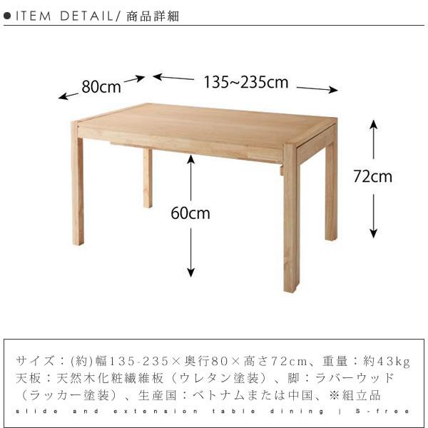スライド式 伸縮 テーブル ダイニング【S-free】エスフリー ダイニングテーブル 4点セット W135-235【送料無料】