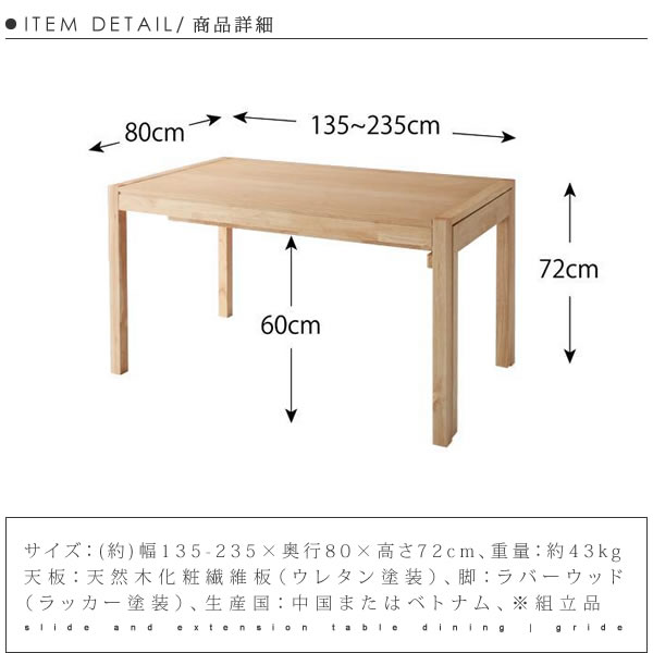 スライド式 カバーリング 伸縮 ダイニング【gride】グライド ダイニングテーブル 7点セット W135-235【送料無料】