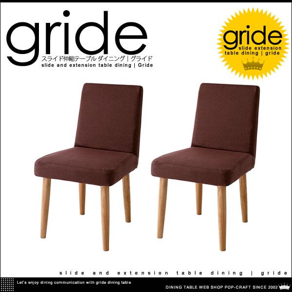 スライド式 カバーリング 伸縮 ダイニング【gride】グライド ダイニングテーブル ベンチタイプ 8点セット W135-235【送料無料】