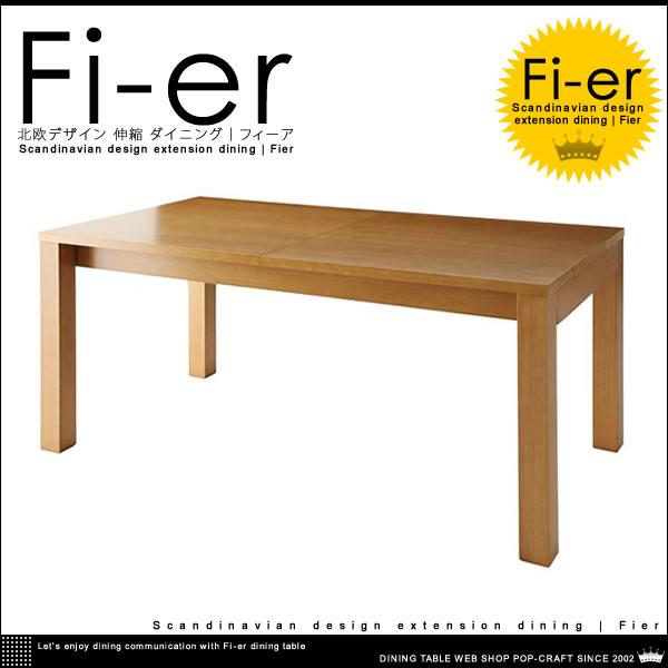 北欧デザイン 伸縮 ダイニング【Fi-er】フィーア ダイニングテーブル 7点セット W145-205【送料無料】