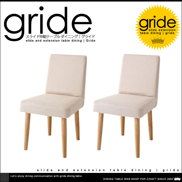 スライド式 カバーリング 伸縮 ダイニング【gride】グライド ダイニングテーブル ソファタイプ 8点セット W135-235【送料無料】