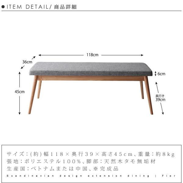 北欧デザイン 伸縮 ダイニング【Fi-er】フィーア ダイニングテーブル ベンチタイプ 6点セット W120-180【送料無料】