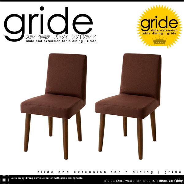 スライド式 カバーリング 伸縮 ダイニング【gride】グライド 別売り チェアカバー 2枚セット【送料無料】
