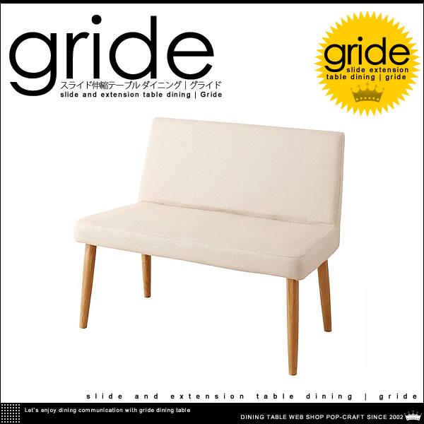 スライド式 カバーリング 伸縮 ダイニング【gride】グライド 別売り ソファベンチカバー(1枚)【送料無料】