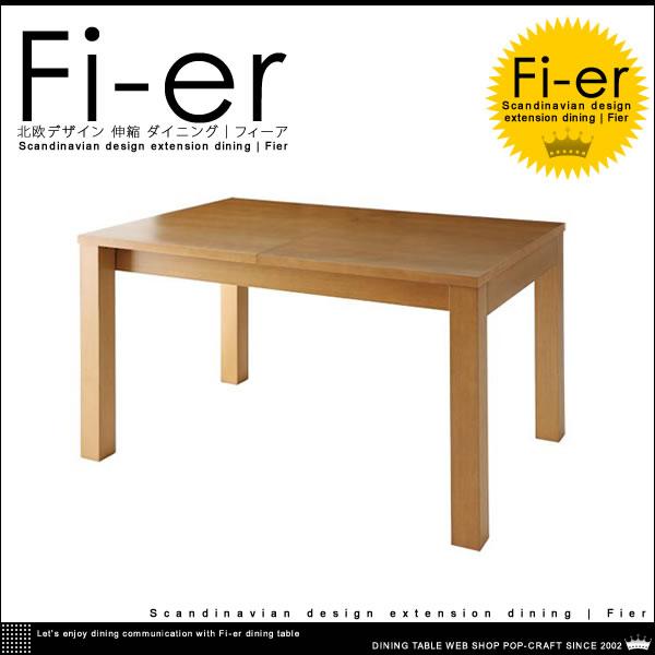 北欧デザイン 伸縮 ダイニング【Fi-er】フィーア ダイニングテーブル W120-150-180【送料無料】