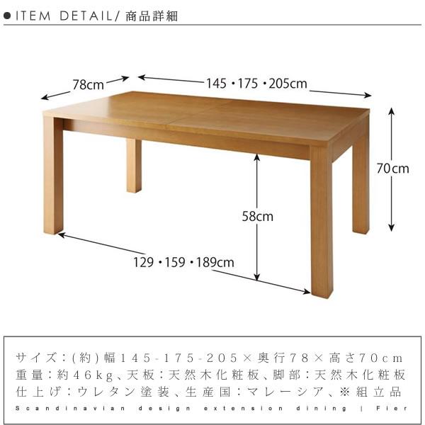 北欧デザイン 伸縮 ダイニング【Fi-er】フィーア ダイニングテーブル W145-175-205【送料無料】