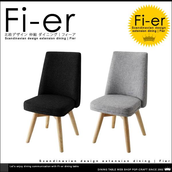 北欧デザイン 伸縮 ダイニング【Fi-er】フィーア 回転チェア 2脚セット【送料無料】