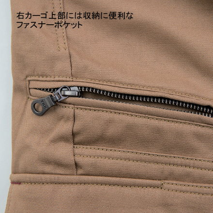 ジーベック210防寒パンツ