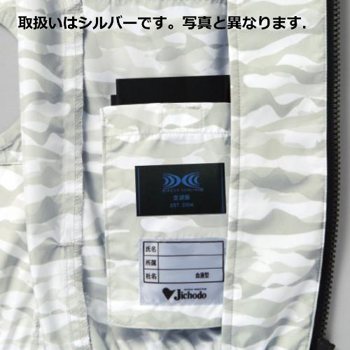 自重堂Z-DRAGON74070空調服ベスト(ポリエステル100%)ウエア本体