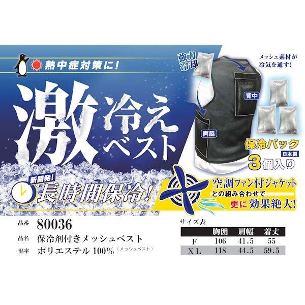 SW80036激冷えベスト(保冷剤付きメッシュベスト)