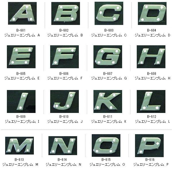 ジュエリーエンブレム  アルファベットと数字の合計36文字から選べます!
