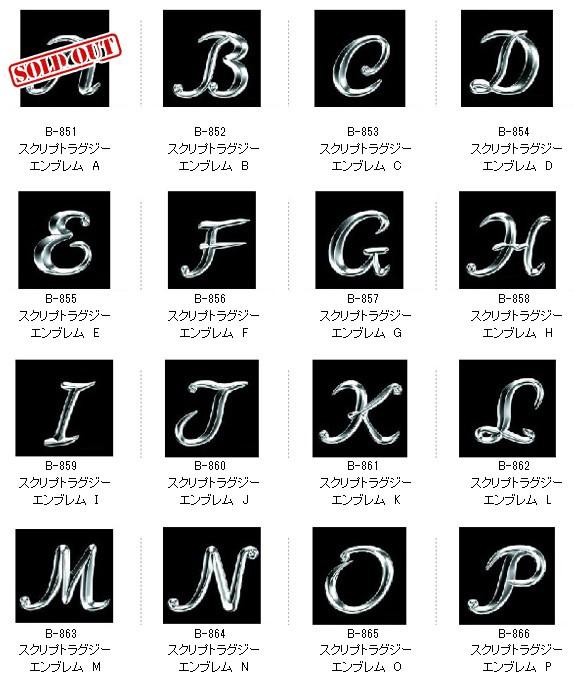 スクリプトラグジーエンブレム アルファベットと数字の合計36文字から選べます![A][S]は品切れです。