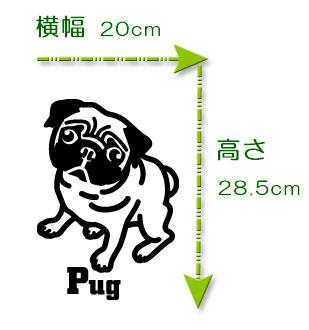 犬ステッカー パグ LLサイズ  ハッピードッグステッカー
