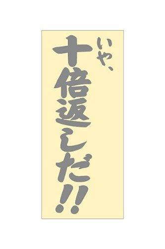 【流行語ステッカー】十倍返しだ!抜き文字タイプ シルバー・ゴールド