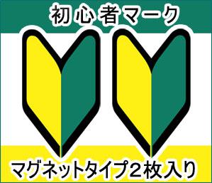 【初心者マーク】 マグネットタイプ2枚入り s-01