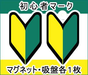 【初心者マーク】吸盤・マグネットタイプ各1枚入り s-04