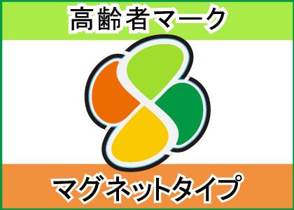 【高齢者マーク・四葉マーク】マグネットタイプ 新デザイン KR-001