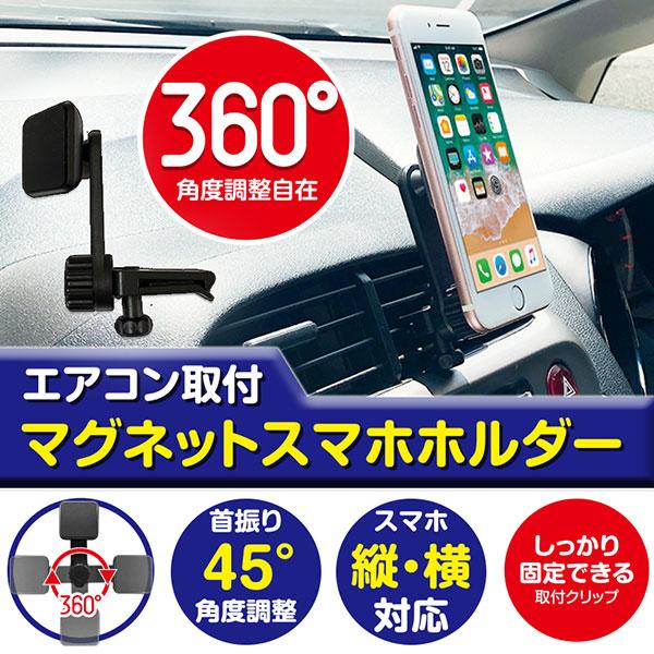 自動車用 マグネット スマートフォン 車載ホルダー エアコン 吹き出し口 取り付け 360度回転 MP-16