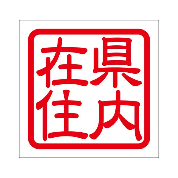 角印ステッカー  県内在住 抜き文字タイプ 2枚入 レッド KIS-491