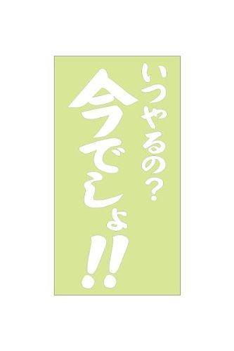 【流行語ステッカー】いつやるの?今でしょ!抜き文字タイプ ホワイト・ブラック