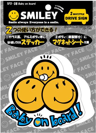【スマイリードライブサイン】SMILEY ドライブサイン  2way  Baby on board! SFD-08