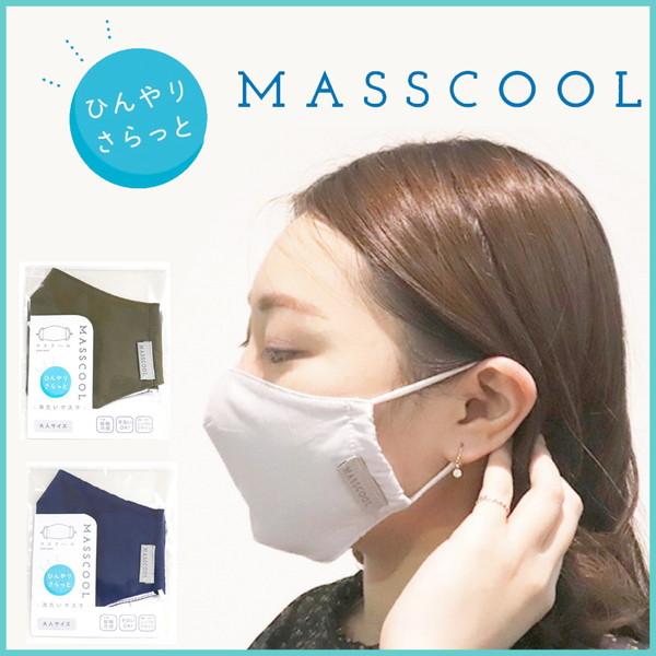 ひんやりマスク MASSCOOL マスクール 通勤 通学 洗えるマスク ゴム調節可 接触冷感