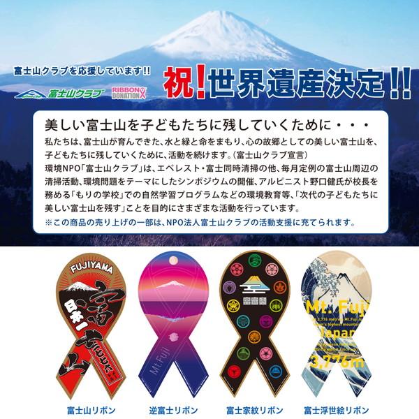 【リボンステッカー】ミニサイズ 美しい富士山をいつまでも 富士家紋リボン SC-FUJI-KAMON