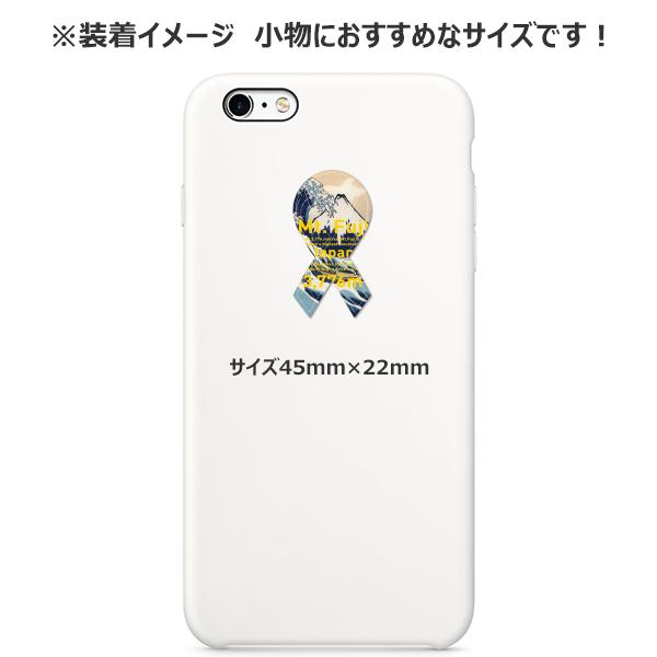 【リボンステッカー】ミニサイズ 美しい富士山をいつまでも 富士浮世絵リボン SC-FUJI-UKIYOE