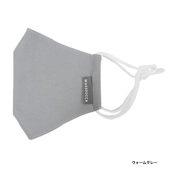 あったかマスク MASSPOCCA マスポッカ 通勤 通学 洗えるマスク ゴム調節可 冬用 暖かい ぽかぽか 温感