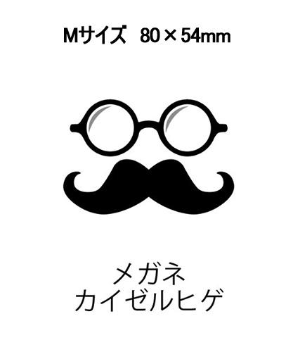 【ジェントルマン ステッカー】メガネ/カイゼルヒゲ