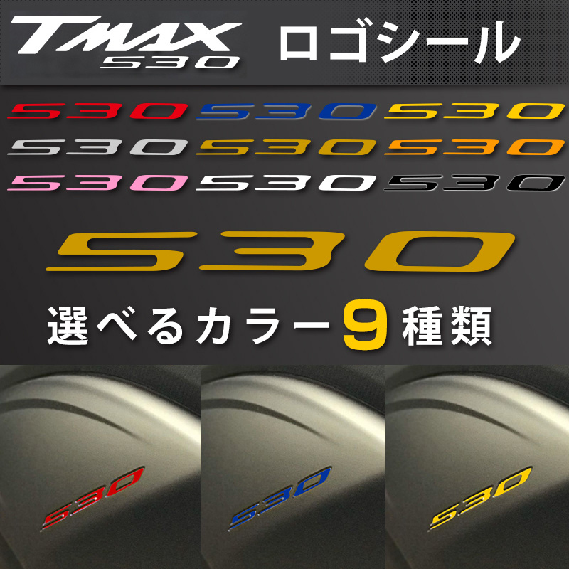 YAMAHA TMAX 530 ロゴ シール サイドカバー デカール 左右1台分2枚セット 選べるカラー9色