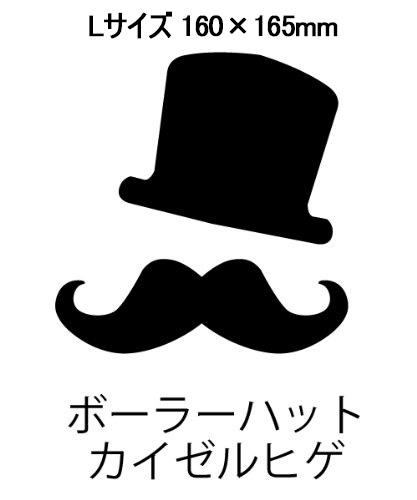 【ジェントルマン ステッカー】ボーラーハット/カイゼルヒゲ