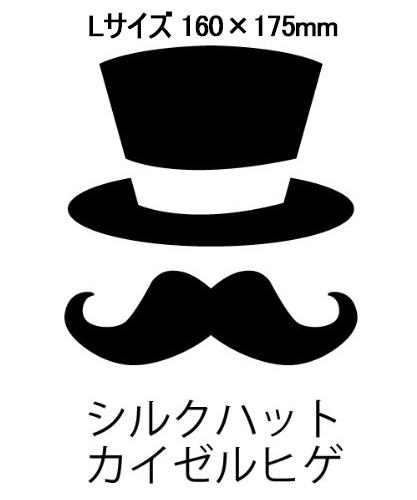 【ジェントルマン ステッカー】シルクハット/カイゼルヒゲ