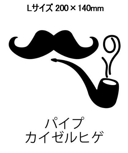 【ジェントルマン ステッカー】パイプ/カイゼルヒゲ