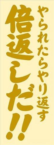 【流行語ステッカー】 倍返しだ! 抜き文字タイプ シルバー・ゴールド
