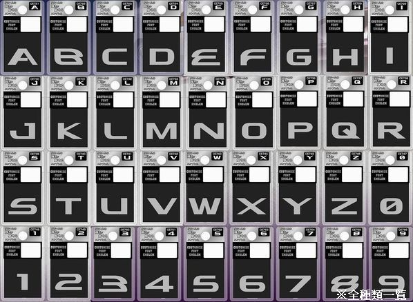 カスタマイズフォントエンブレム アルファベットと数字の合計36文字から選べます!
