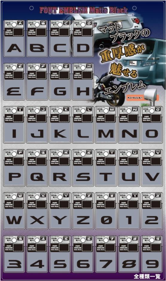 カスタマイズ フォント エンブレム マットブラック アルファベットと数字の合計36文字から選べます!