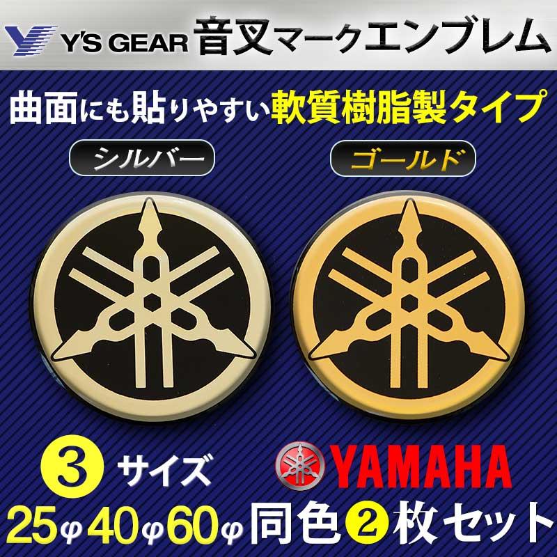 YAMAHA ヤマハ 音叉ビトロエンブレム 2枚入り ゴールド/シルバー 25φ 40φ 60φ 軟質樹脂製 ワイズギア
