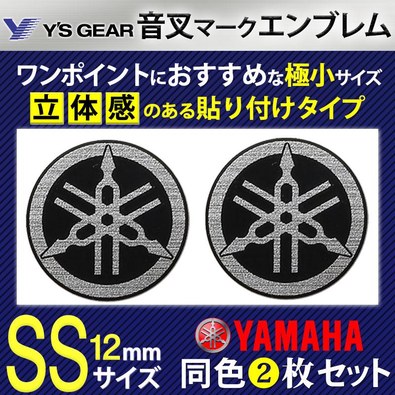 YAMAHA ヤマハ 音叉エンブレム SSサイズ 直径12mm 2枚入り ワイズギア Q5KYSK001TA8