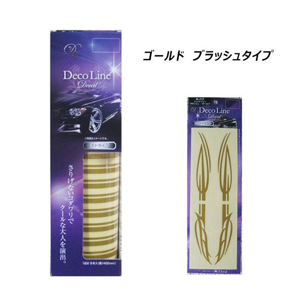 デコライン デカール セット商品 汎用タイプ ストライプ の カラー3種類 と エンドライン デザイン の 3種類から選べます