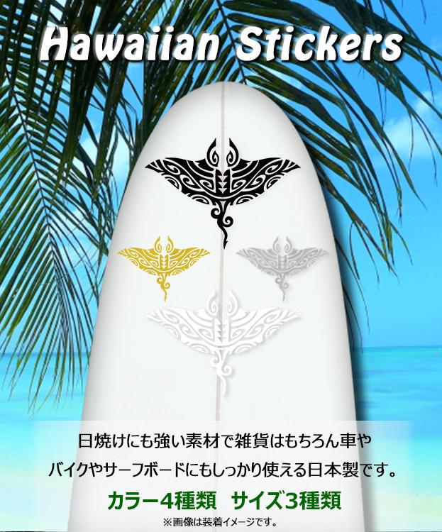 【ハワイアンマンタステッカー】古典トライバルマンタ 高さ15cm IL-09