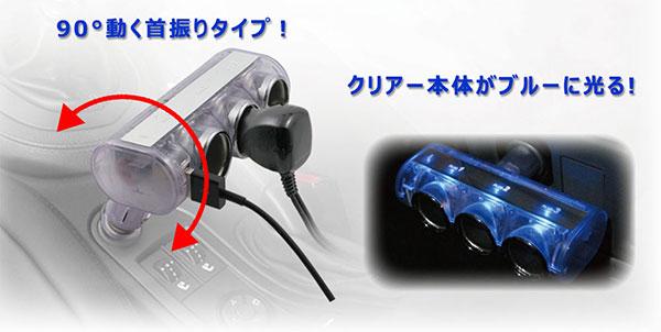 自動車用 シガーソケット 3連 ブルー発光 USB 1ポート 最大2.4A/5V 12V/24V車 DL-31
