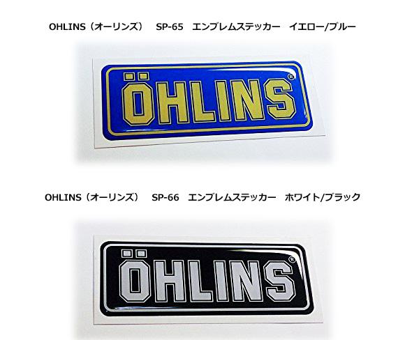 【OHLINS (オーリンズ) ステッカー】 OHLINS エンブレムステッカー イエロー/ブルー or  ホワイト/ブラック