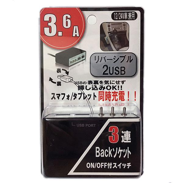 自動車用 シガーソケット リバーシブル USB 2ポート スイッチ付き 3連 ブラック ソケットMax出力 3.6A 12/24V車兼用 DL-87