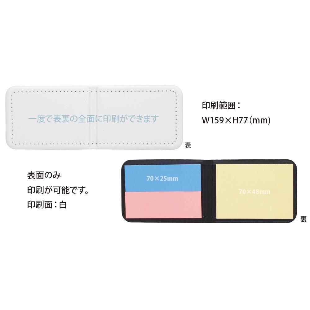 PU製 合皮レザー ミニ付箋(ふせん)ブック ホワイト 無地
