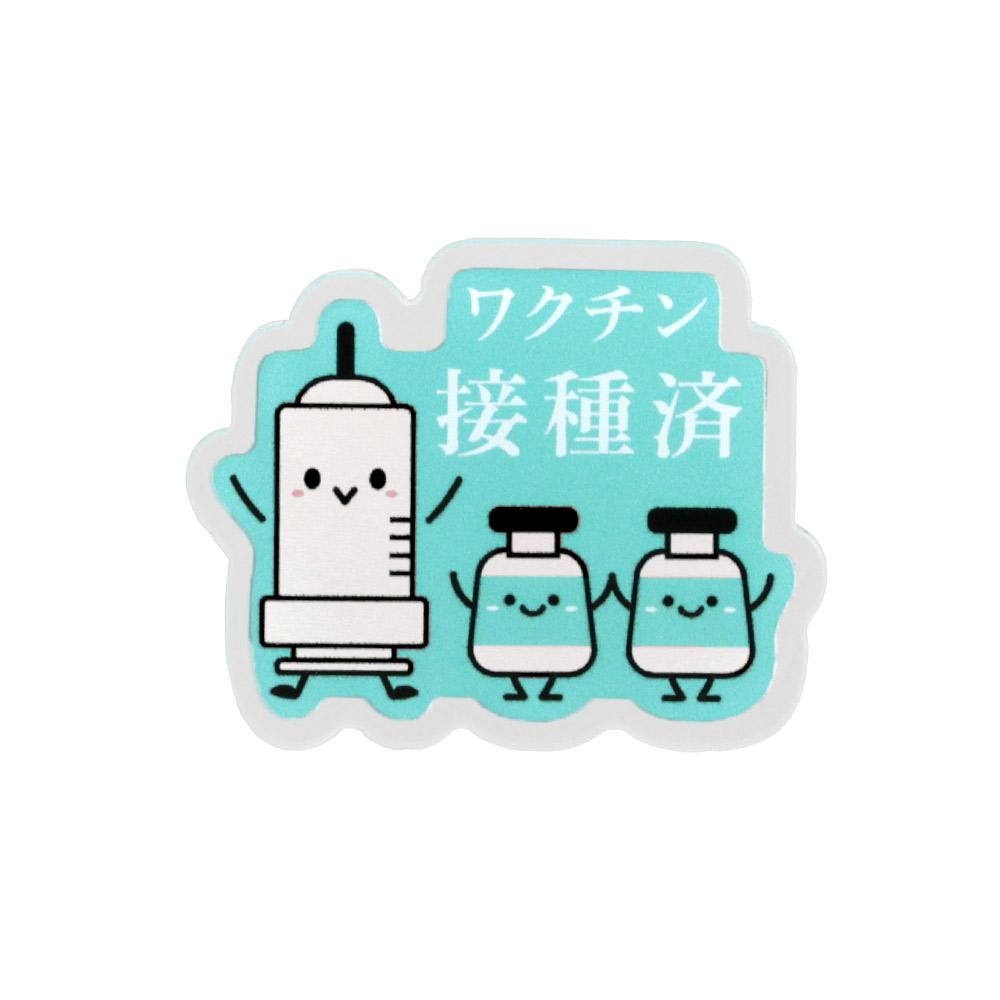 ワクチン接種済み アクリル回転クリップバッジ 注射器&ワクチン柄 グリーン
