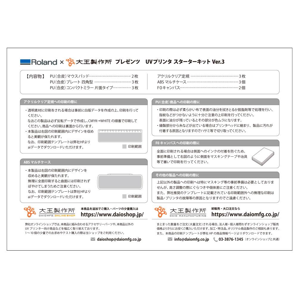 Roland × 大王製作所 プレゼンツ UVプリンタースターターキット Ver.3
