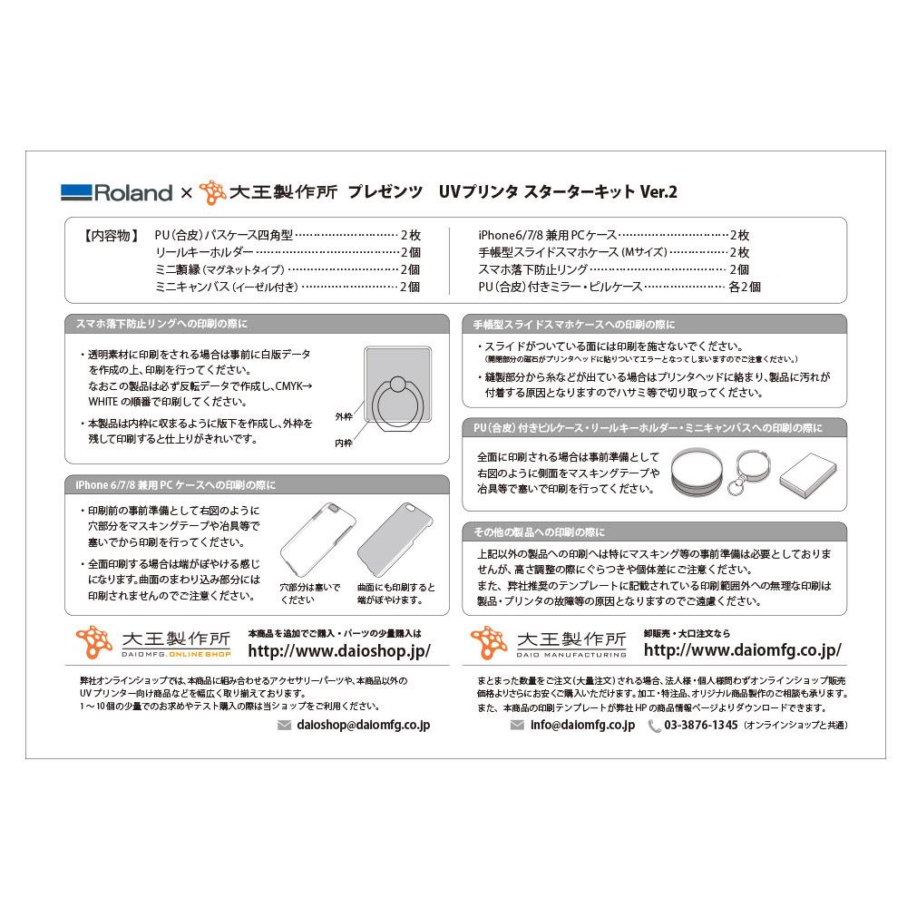 Roland × 大王製作所 プレゼンツ UVプリンタースターターキット Ver.2