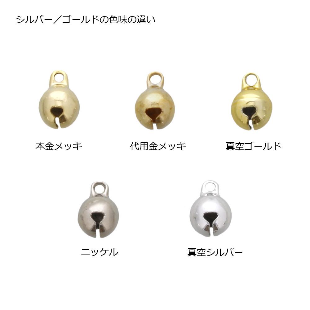 宝来鈴 4.0分 ニッケル